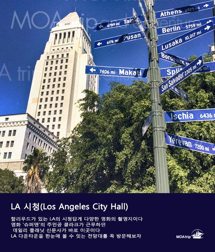 LA 시청