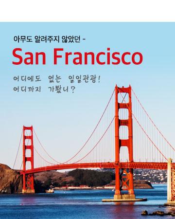 샌프란시스코 일일관광
