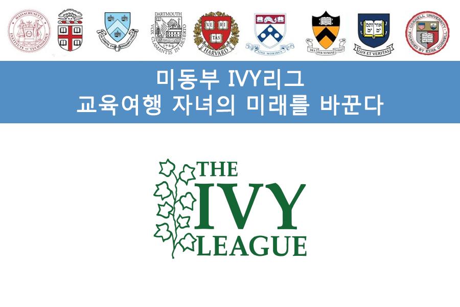 미동부 IVY리그 교육여행 자녀의 미래를 바꾼다
