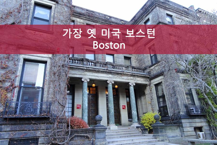 가장 옛 미국 보스턴