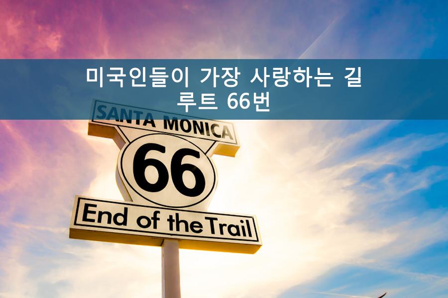 미국인들이 가장 사랑하는 길-루트 66번