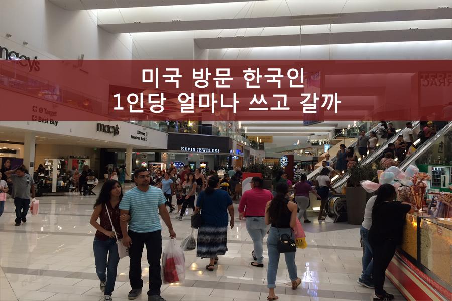 미국 방문 한국인 1인당 얼마나 쓰고 갈까