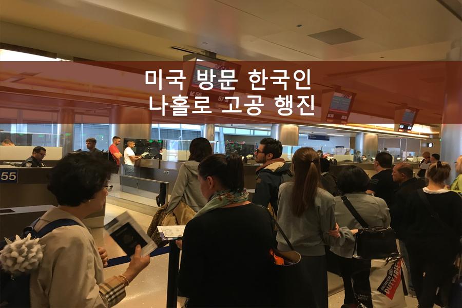 미국 방문 한국인 나홀로 고공 행진